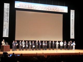 日本口腔インプラント学会・学術大会開催の挨拶