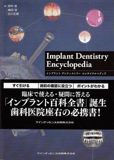 インプラント デンティストリー エンサイクロペディア