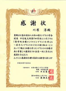 blog感謝状s.jpg